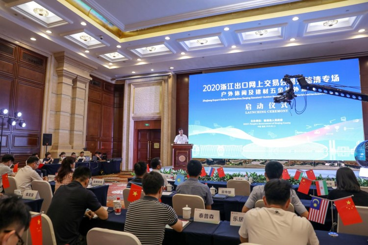 Zhejiang Export Online Fair 2020