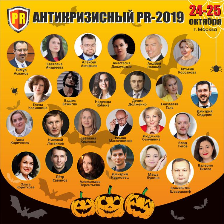 Антикризисный PR-2019
