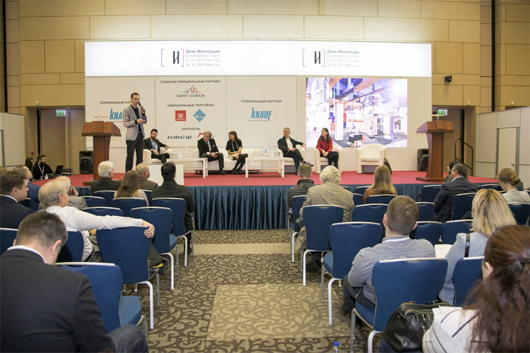 День инноваций в архитектуре и строительстве 2019
