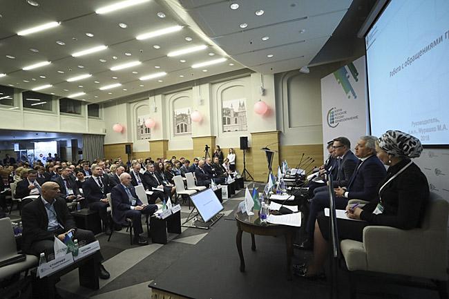 Форум регионов России: здравоохранение 2018
