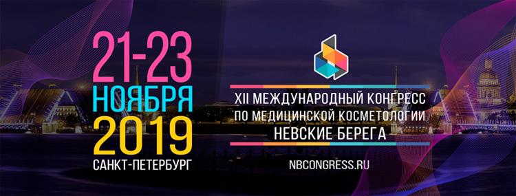 Невские Берега 2019