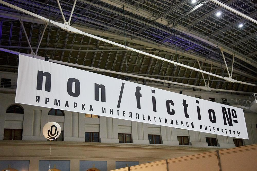 non/fiction 2021