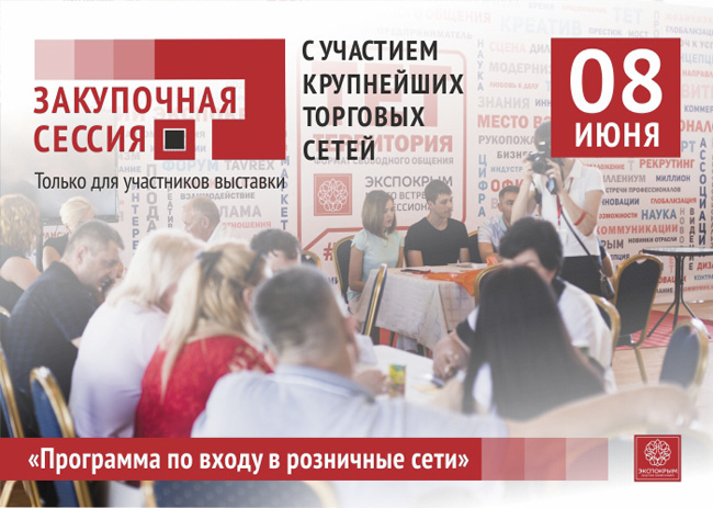 РосЭкспоКрым 2018