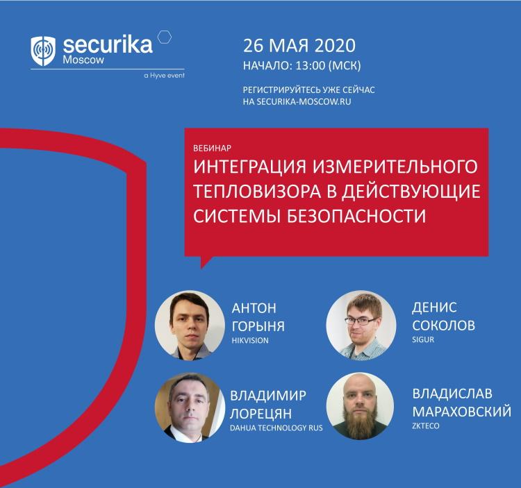 Securika Moscow 2020